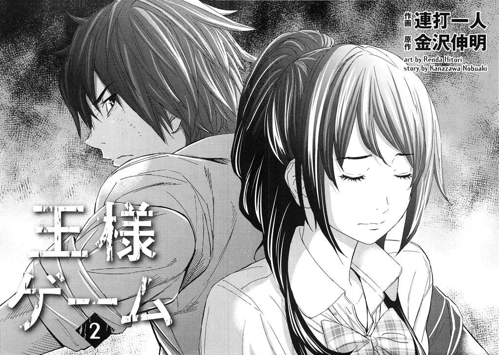 ☆ Ousama Game Manga Review ☆ | Anime Amino