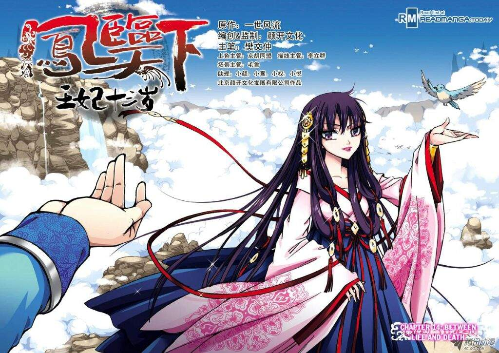 Manhua Light Novel Recommendantion Descent Of The Phoenix