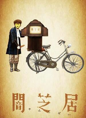 Now the plot of Yamishibai is simple. There isn't one, well not an overarching one technically speaking. Yamishibai is a collection of short stories, ...