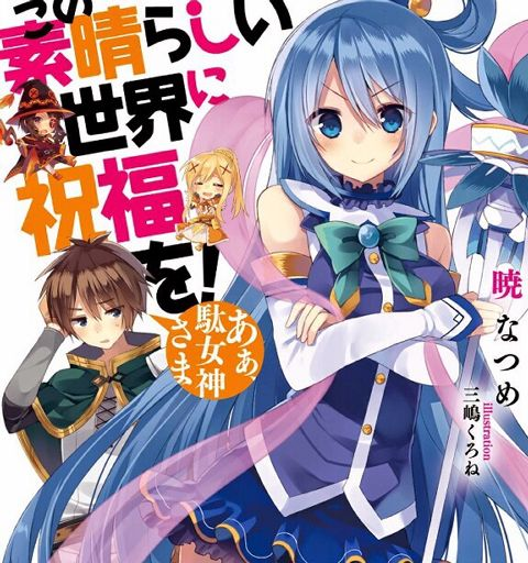 Konosuba Wiki Anime Amino