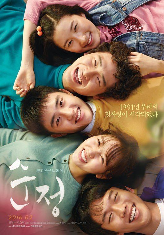 heart full movie indonesia