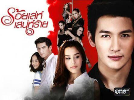 Roy leh sanae rai thaidrama k drama amino kissasian stopboris Image collections