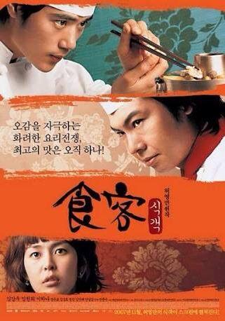 Le Grand Chef Wiki K Drama Amino