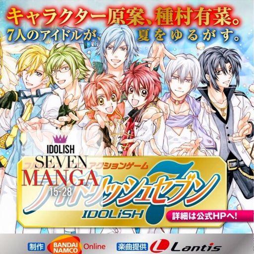 IDOLiSH7 : Manga - Chapter 1 (Continued)