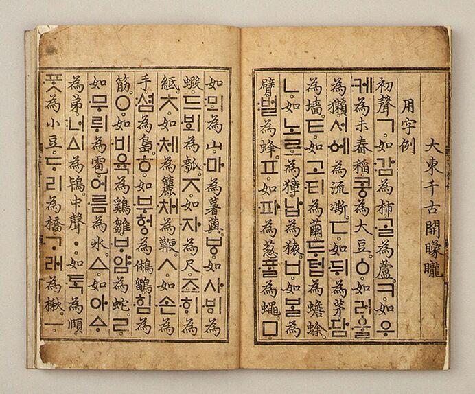 Resultado de imagem para rei sejong
