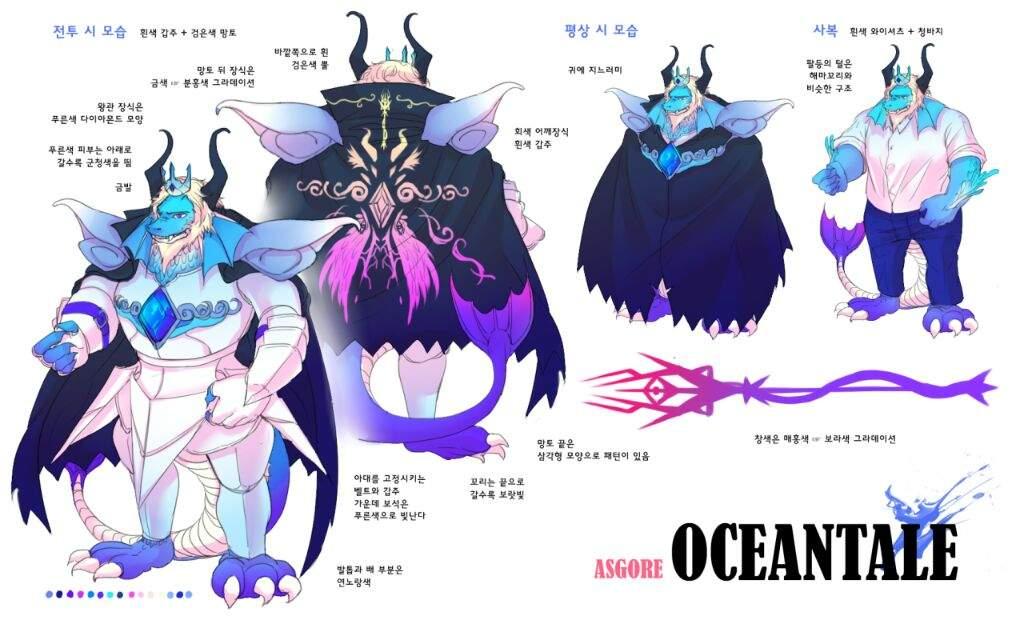 скачать игру Oceantale - фото 10