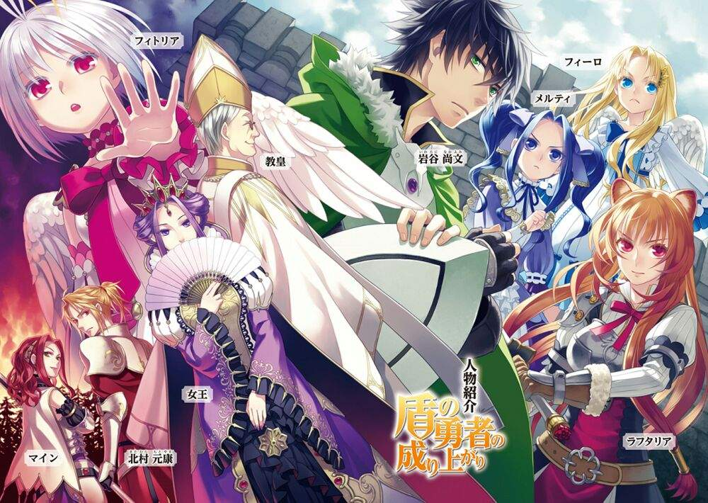 The Rising Of The Shield Hero Manga