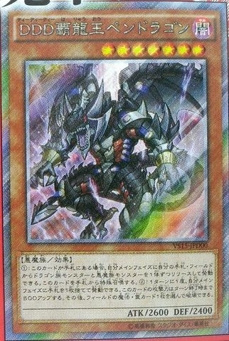 Ddd Dragon King Pendragon Wiki Duel Amino