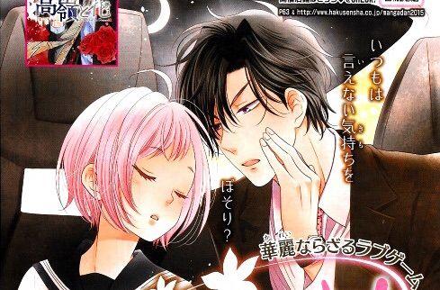 Takane no Hana//Drama CD | Shoujo Amino Amino
