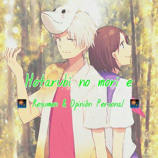Hotarubi No Mori E: Resumen&Opinión