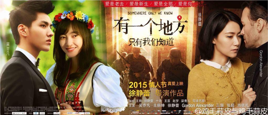 فیلم چینی جایی که فقط ما میشناسیم