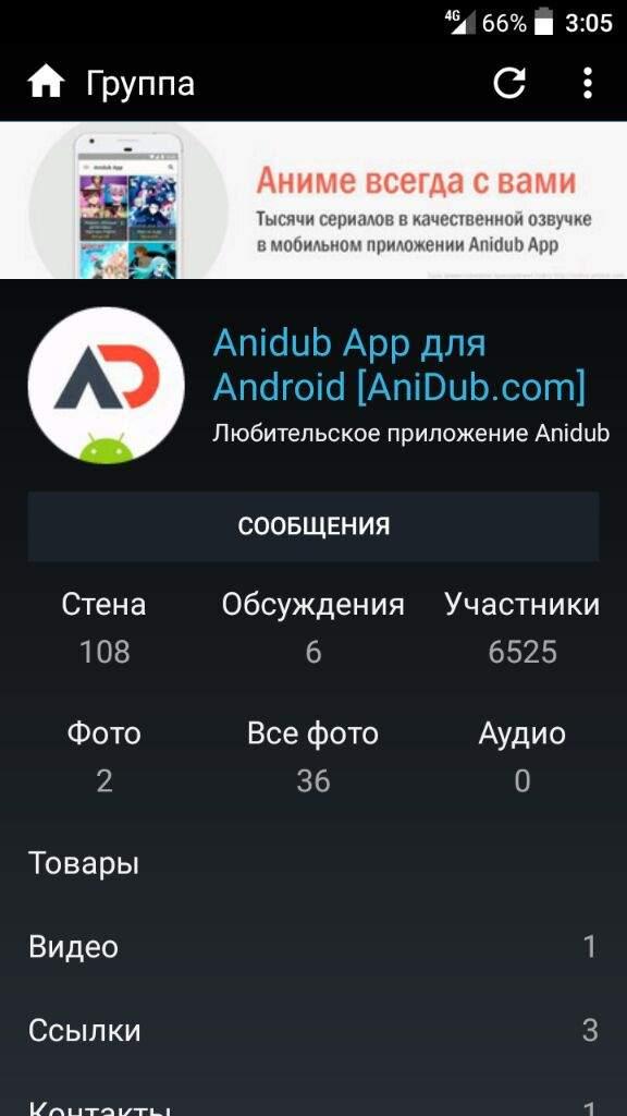 скачать приложение анидаб на андроид - фото 4
