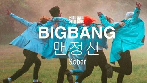 Sober big bang скачать.