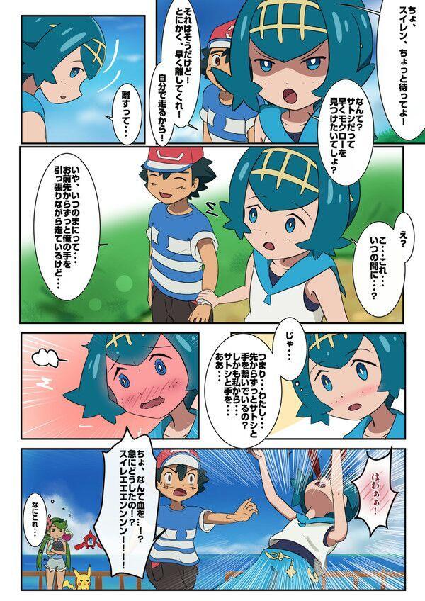 Ash Satoshi Y Lana Suiren Parte 2 Pokemon Sol Y Luna