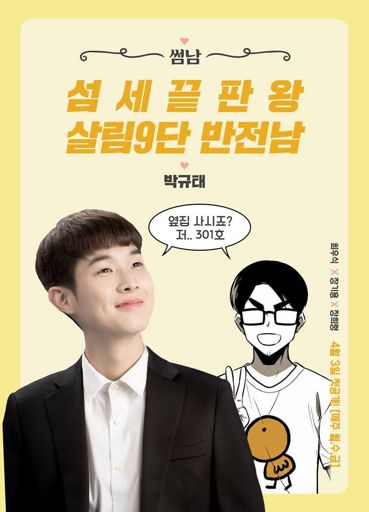 The Boy Next Door | Wiki | K-Drama Amino
