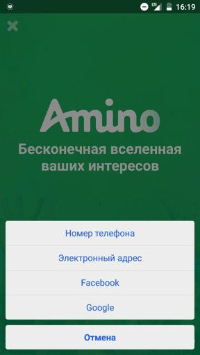 Проблемы со входом в аккаунт | Аниме Amino Amino