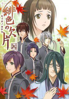 My Harem Reverse Anime List