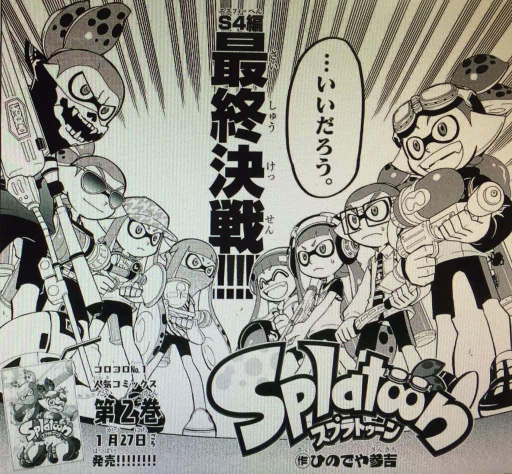 Manga Squid Bios Translated!