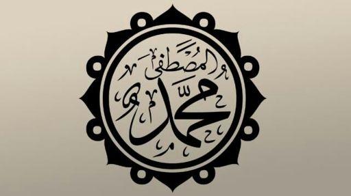 Prophet Muhammad Wiki Islam Amino Amino