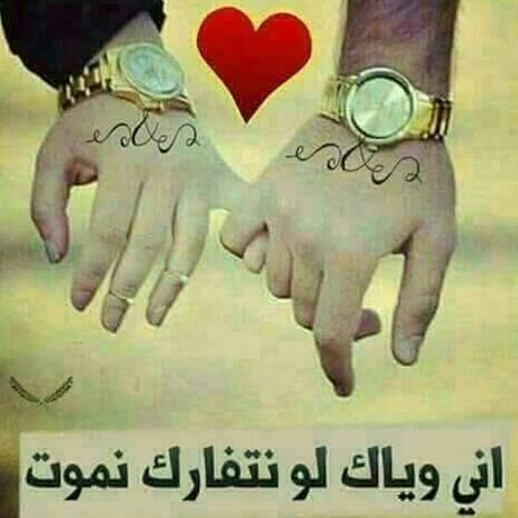 لو يعلم الحب كم احبك لتمنا الحب ان يكون حبيبي الصداقة رمز