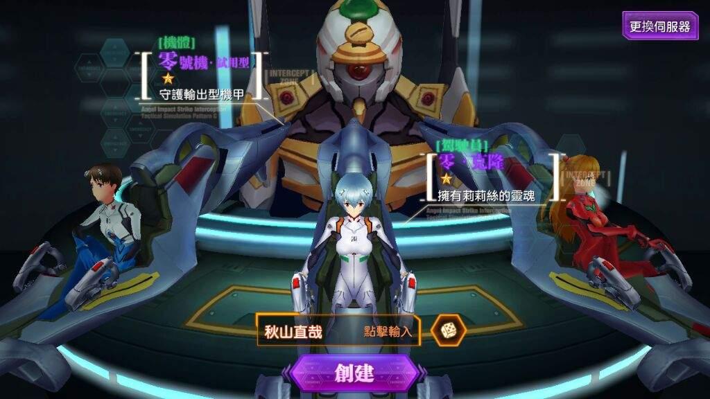 Duda Sobre Juego De Evangelion De Android Neon Genesis Evangelion