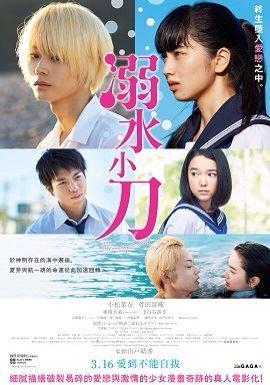 Nana Komatsu Movie Jdrama Amino