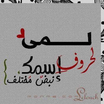 صور اسم لمى Diy عربي Amino