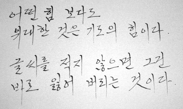Korean handwriting school amino