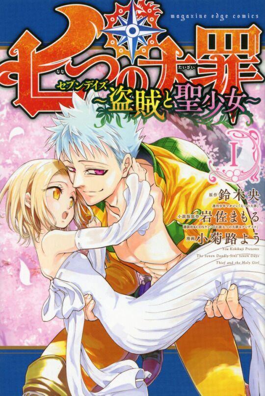 The Seven Deadly Sins (Nanatsu no Taizai) SPECIJAL 2