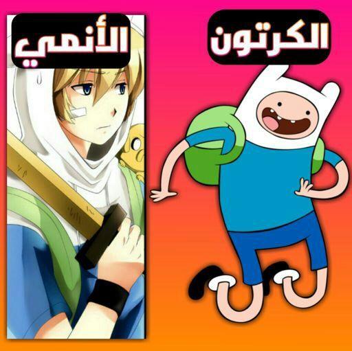شخصيات وقت المغامرة كرتون أنمي Cartoon Network Arbia Amino