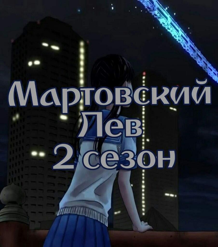 Картинки по запросу Мартовский лев 2 сезон