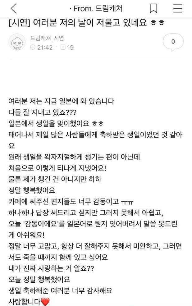 She Thanked The Fans For Birthday Wishes Was Sorry That Couldnt Reply To All Fan Letters In Fancafe Due Her Japan Schedule