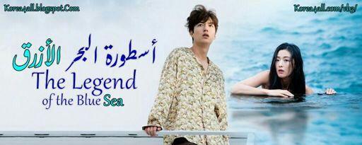 مسلسل أسطورة البحر الأزرق الدراما الكورية