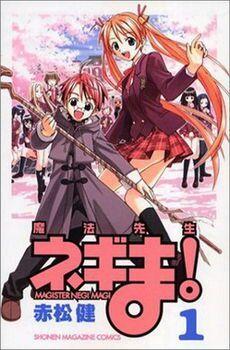 Uq Holder Mahou Sensei Negima 2 Anime Amino