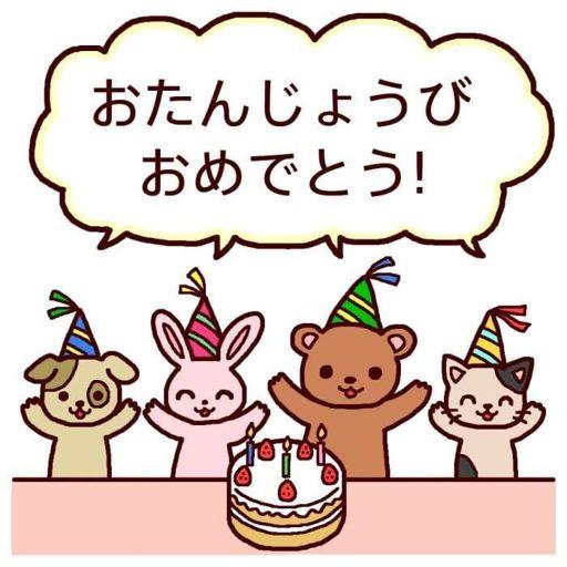 """Anime In Hiragana: Cómo Decir """"feliz Cumpleaños"""" En Japonés🇯🇵"""