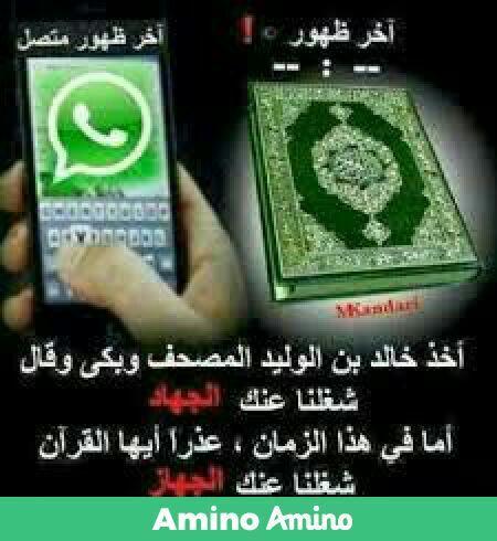 حسبي الله ونعم الوكيل هذ حالنه اليوم دعاة الإسلام Amino