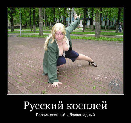 О русский секс бессмысленный и