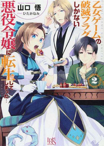 Beginner's Guide to Otome Literature | Wiki | Otome Amino