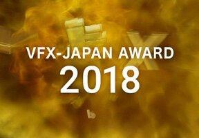 🏆Premios VFX-Japan 2018🏆   •Anime• Amino