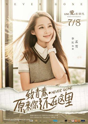 فيلم Never Gone Wiki الدراما الكورية Amino