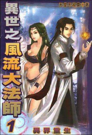 womanizing mage web novel