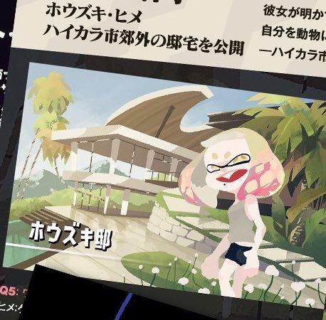 Pearl's full name in Japanese! | Splatoon Amino