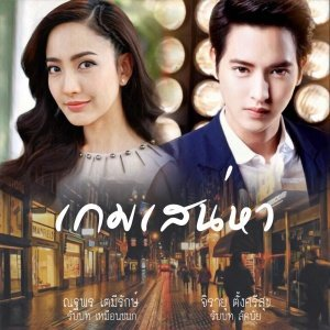 Do any of you know where to watch game sanaeha with eng subs? | Thai