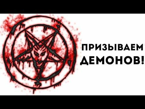 Как вызвать дьявола во сне