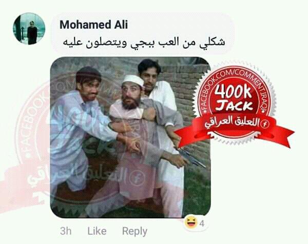 كشف الحقيقه Pubg Arabic Amino