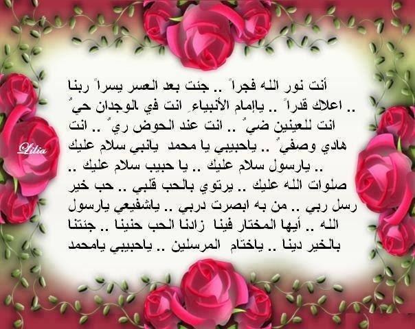 انت نور الله شباب الإسلام Amino