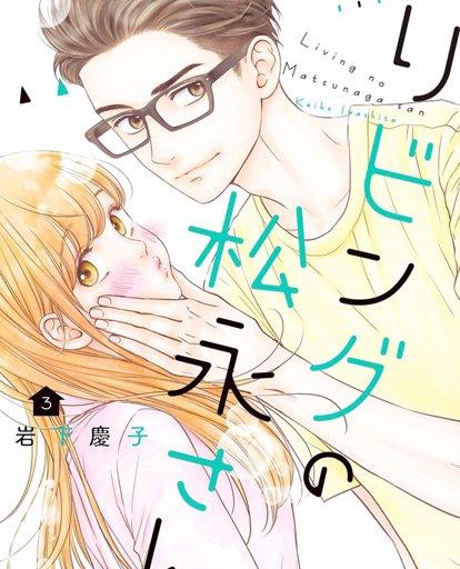 Manga Rock Living No Matsunaga: Danganronpa Major Arcana