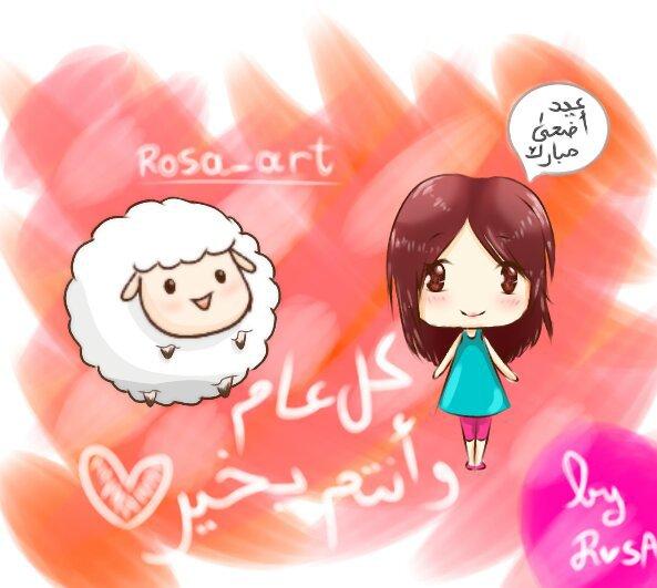شخبوطة عيد الأضحى عيدكم مبارك الفن والرسم Amino
