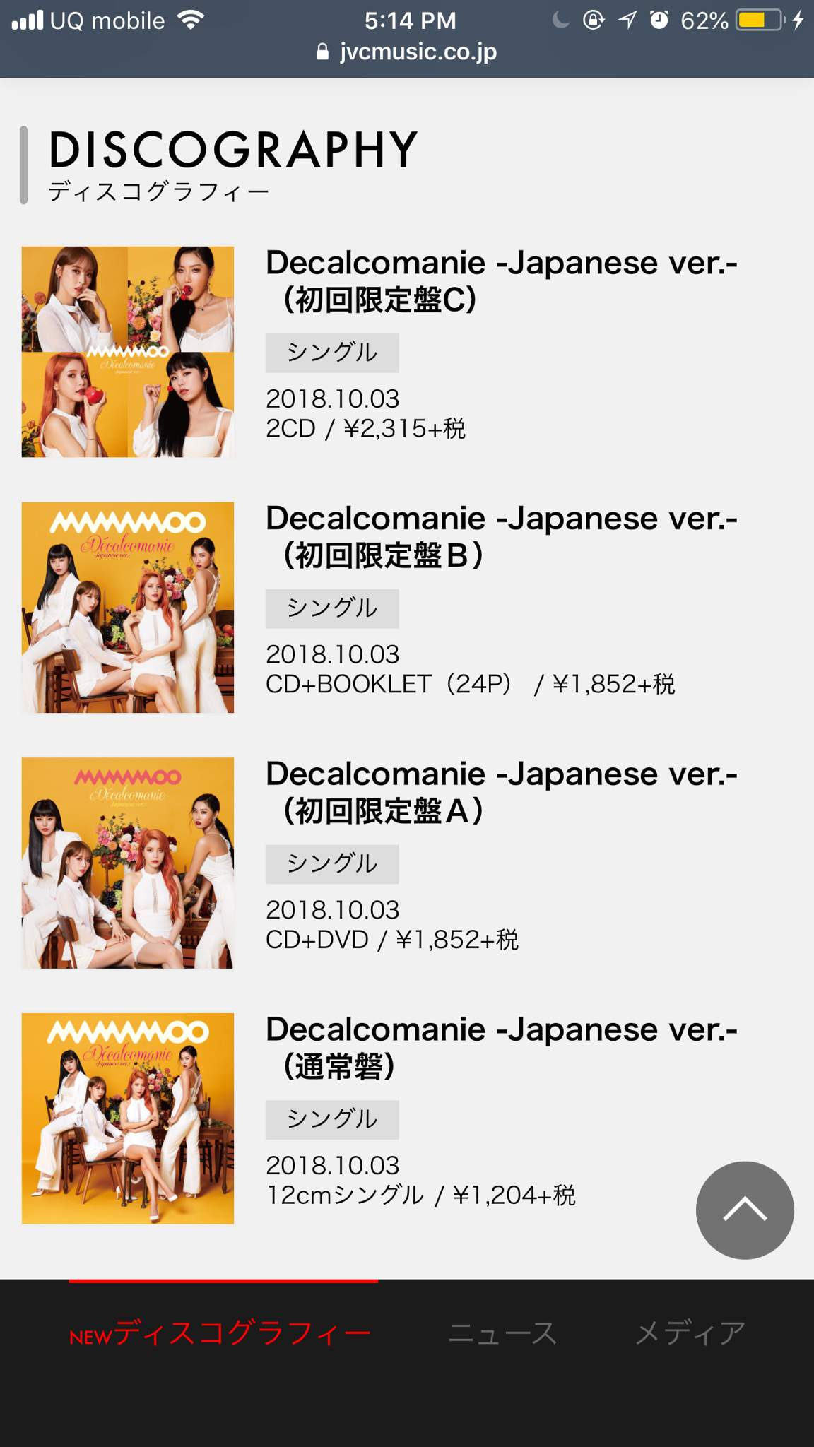 UPDATE 5] Decalcomanie JP Single Version Details | MAMAMOO Amino