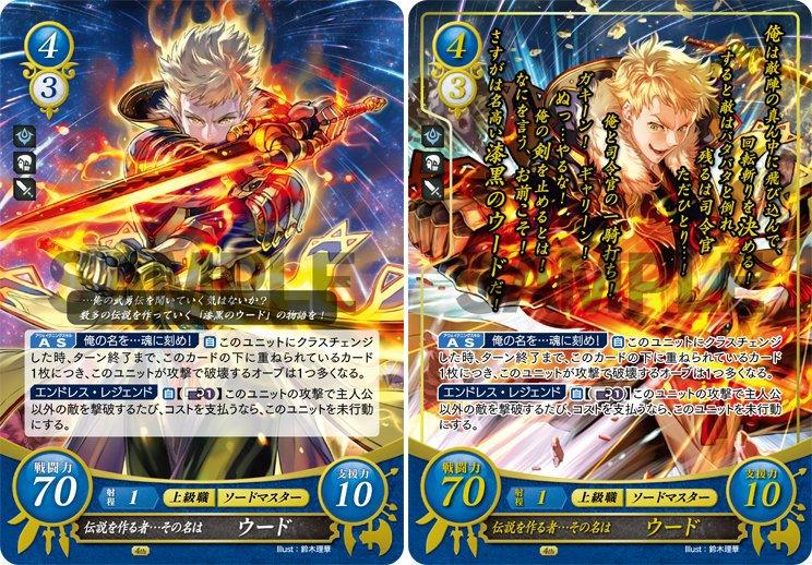 Owain B14-016R Fire Emblem 0 Cipher Booster 14 FE Heroes Awakening